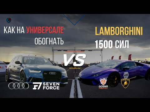 1050 hp Audi RS6 vs 1500hp Huracan Performante vs 800hp BMW M5 vs GT2 RS. Unlim highlights