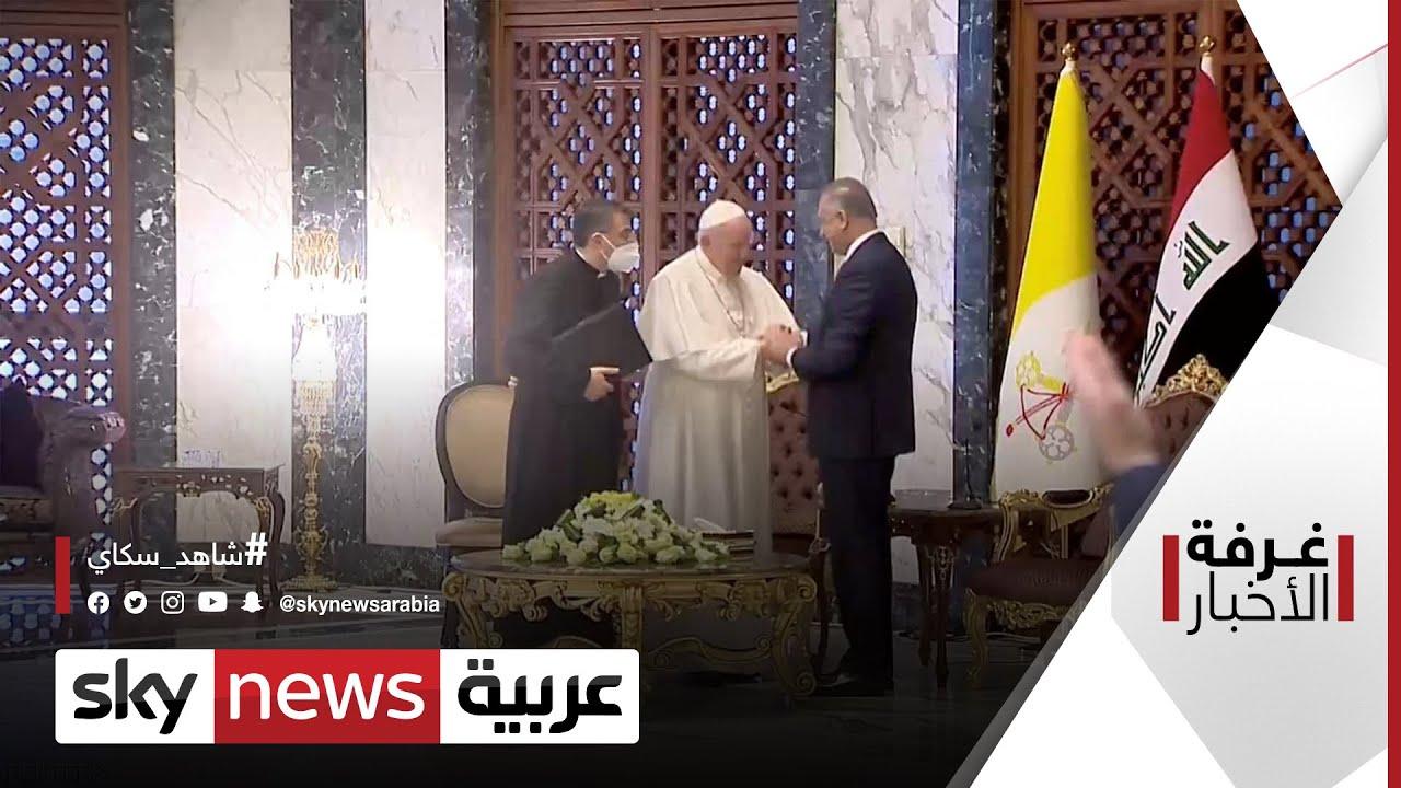 البابا فرنسيس في العراق في زيارة تاريخية | غرفة الأخبار  - نشر قبل 10 ساعة