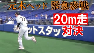 元木ヘッド緊急参戦!20m走対決!