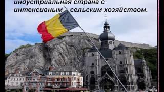видео Экономика Бельгии
