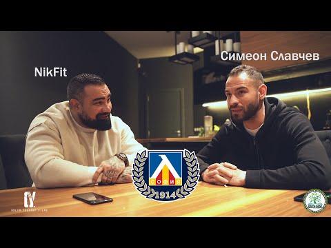 Симеон Славчев-футболист на Левски и аз (NIKFIT VLOG 14) 2021