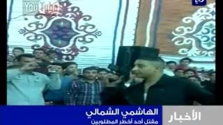 مقتل زياد الراعي احد أخطر المطلوبين الامنيين  | Roya 27-8-2012