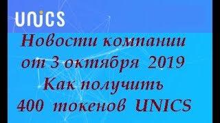 UNICS Новости 3 октября 2019 Как получить 400 токенов криптоплатформы UNICS без вложений