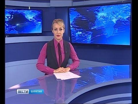 Вести Бурятия. 12-20 Эфир от 21.01.2017