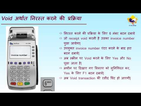 Process of (SBI POS)Micro ATM Transaction VOID / Cancle