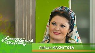 Салат «ЗУ-ЛЯЙ-ЛЯ» в исполнении Ляйсан МАХМУТОВОЙ