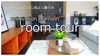 【ルームツアー】京都の街中暮らし/リノベーションで心地よく暮らす