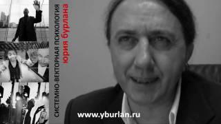 Системно-векторная психология Юрий Бурлан - Введение(На сайте http://www.yburlan.ru регулярно проходит БЕСПЛАТНЫЙ цикл видео-тренингов по психологии он-лайн. Природа..., 2011-03-14T22:16:01.000Z)