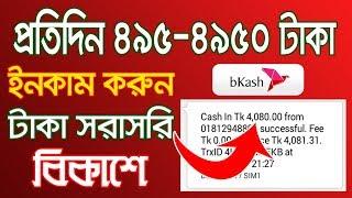 প্রতিদিন ৪৯৫-৪৯৫০ টাকার বেশি ইনকাম করুন পেমেন্ট বিকাশে | Earn Online BKash Payment Work From Home |