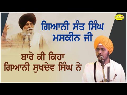 katha Giani Sukhdev Singh Patna Sahib Wale , Gurta Gaddi Divas Sachkhand Sri Hazoor Sahib 2016