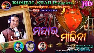 Mandar Malini //Singer- Tarani sen nag //studio version // new sambalpuri samlei bhajan 2020