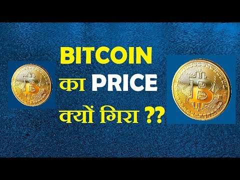Bitcoin Price Prediction | Bitcoin Rate Today | Bitcoin India | Bitcoin Hindi