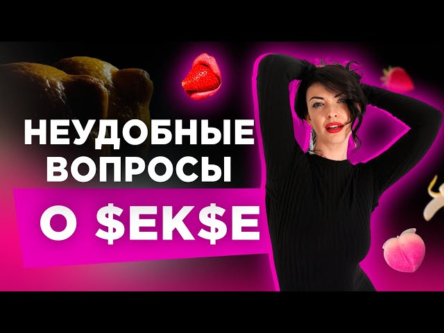 Ответы на ваши неудобные вопросы о $ек$е с Людмилой Керимовой в прямом эфире сегодня в 19:00 КиевМск