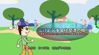 【世田谷区】広げよう多文化交流の輪!~東京2020オリンピック・パラリンピック競技大会に向けて~