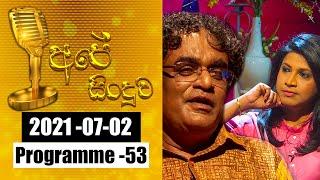 2021-07-02 | අපේ සිංදුව | Ape Sinduwa Episode - 53 | @Sri Lanka Rupavahini Thumbnail