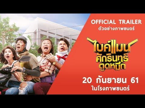 [official-trailer]-bikeman-ไบค์แมน-ศักรินทร์ตูดหมึก