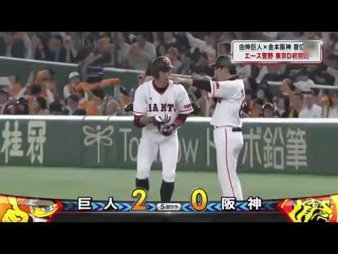 プロ野球 巨人vs阪神 2回戦 ハイライト 2016 4 6 - YouTube