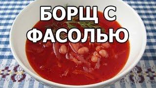 Борщ с фасолью. Необычный рецепт от Ивана!