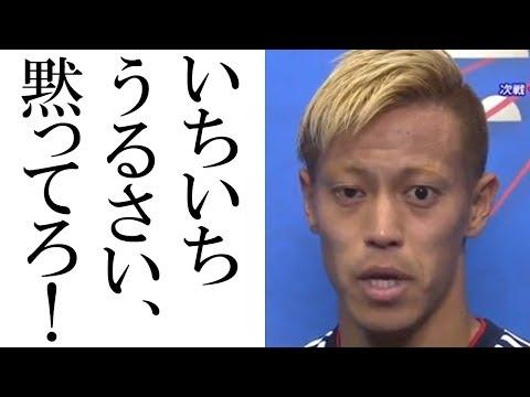 練習後のインタビューで本田が「あり得ない一言」を発言!あまりの態度の悪さにネットでも批判集中で炎上気味!