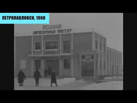 Петропавловск, 60-й год. Архивное видео