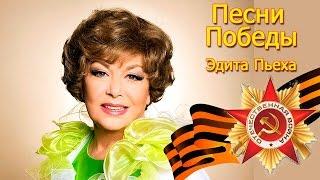Эдита Пьеха - Песни Победы (Сборник 2015)
