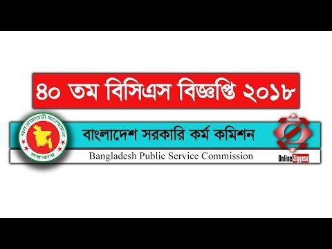 BCS Application Simple Instruction 2020 - bpsc.teletalk.com.bd