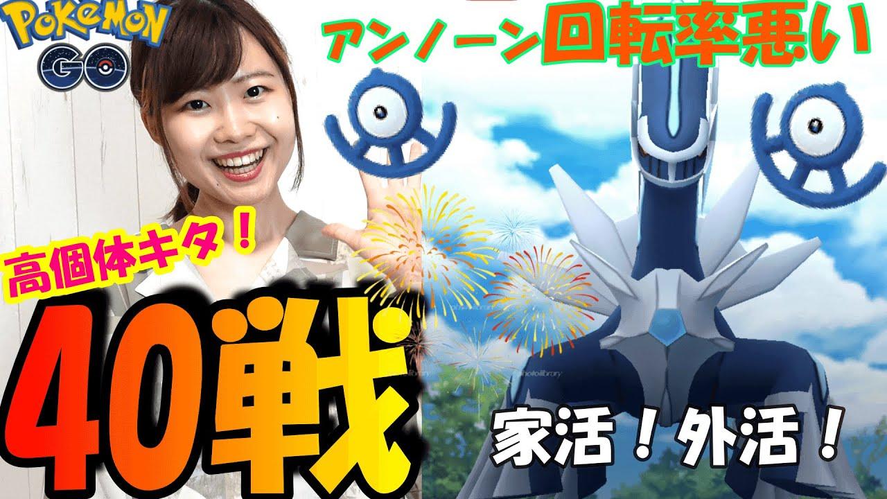 「ポケモンGO」高個体2体♡アンノーンレイド回転率悪い💦ディアルガ約40戦!!外活&家活
