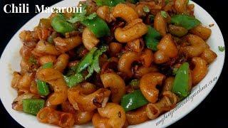 Chili Macaroni Recipe/Macaroni Recipe/How to make Chili Macaroni