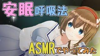【ASMR】安眠できる呼吸法♪囁き声でやってみた♡【ヤンデレ】
