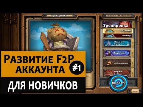 Видео Как начать играть в казино