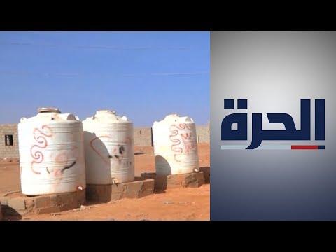 اليمن.. مئات النازحين يعانون نقص المياه  - نشر قبل 23 ساعة