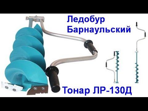 смотреть видео бурение барнаульских ледобуров