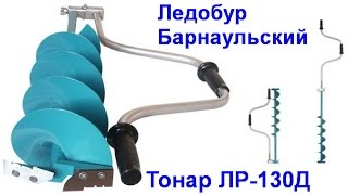 видео Где купить ледобур в Барнауле