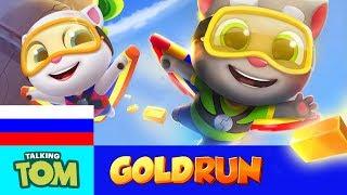🔥ЛЕТАЙ ПО НЕБУ в игре «Говорящий Том: бег за золотом» (официальный трейлер)
