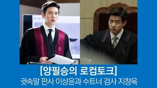 [양필승의 로컴토크] 귓속말 판사 이상윤과 수트너 검사 지창욱