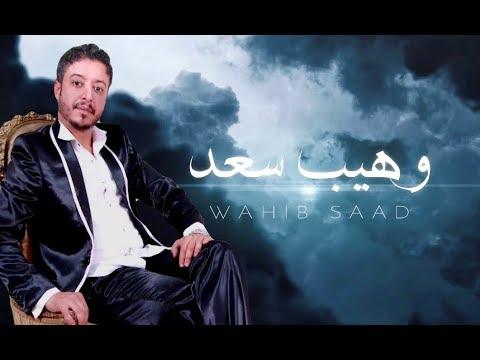 Wahib saad - Zman Devise (Exclusive Lyric Clip) | (Cover) وهيب سعد - زمان الدوڤيز