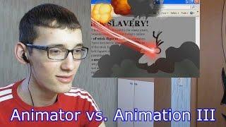 Аниматор против Анимации 3 / Animator vs Animation III - ( РЕАКЦИЯ )
