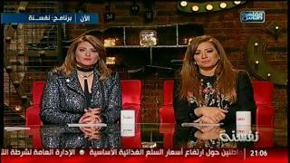 نفسنة | إزاى تخلى جوزك ينطق .. حاجات تعملها علشان تصالح الست .. لقاء مع أمل رزق 10 يناير