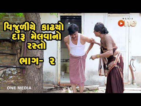 Vijuliye Kadhyo Daru Melvano Rasto - Part 2 |  Gujarati Comedy | One Media