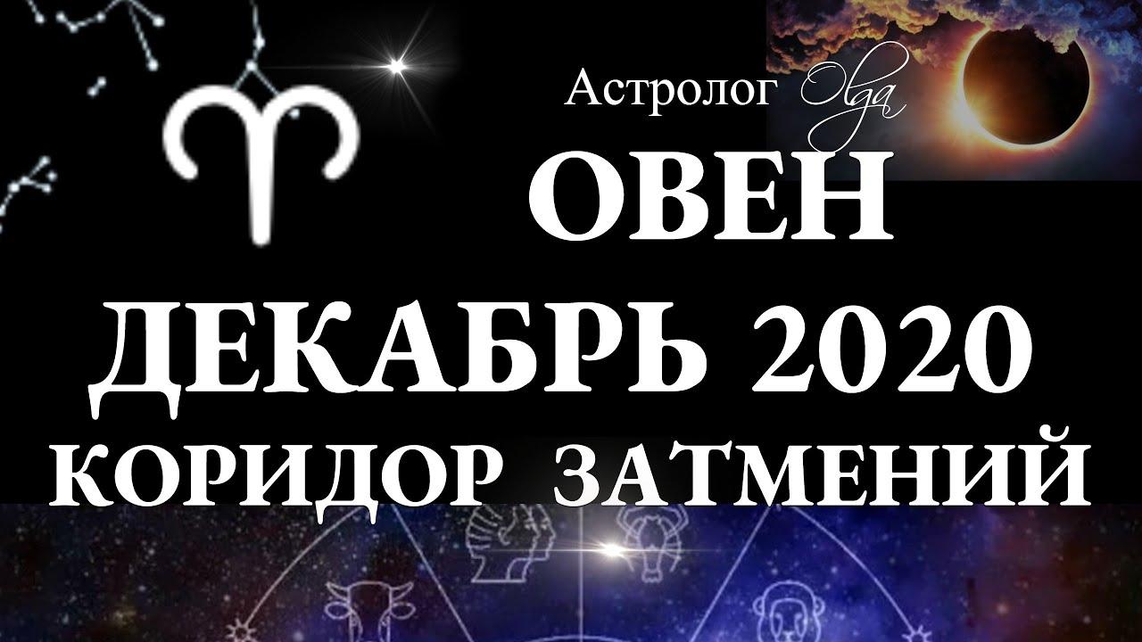 ОВЕН – ДЕКАБРЬ 2020 – КОРИДОР ЗАТМЕНИЙ. Астролог Olga