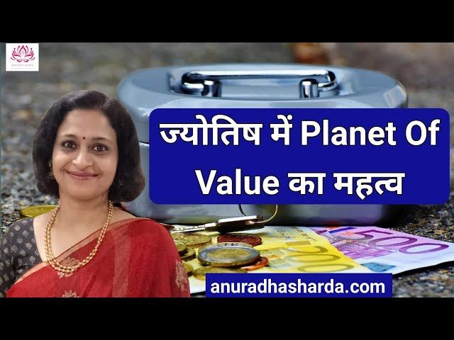 Planet Value in astrology | The Significance of Planets in Astrology | Importance of 2nd and 11th  L