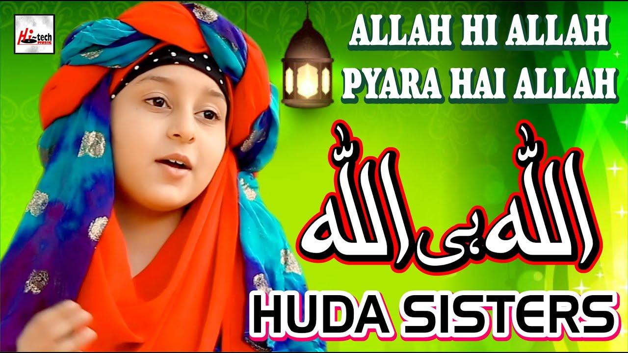 Allah Hi Allah | Kids Naats |  Huda Sisters | Hi-Tech Islamic