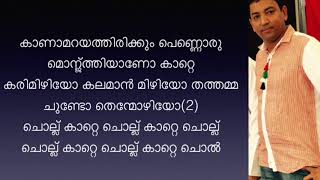 Ende kathil ennumennum karaoke with lyrics album kalbanu Fathima