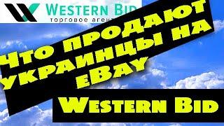 Что продают украинцы на eBay?