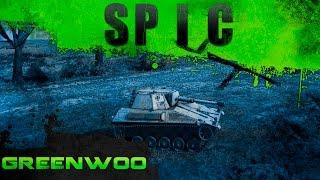 Spähpanzer SP I C. Идеальный бой.