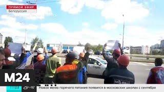 Глава правительства Белоруссии проводит встречу с протестующими работникам МТЗ - Москва 24