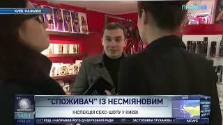 СПОЖИВАЧ проінспектував секс-шоп у Києві