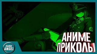 Anime Приколы#11 Айн цвай полицай!