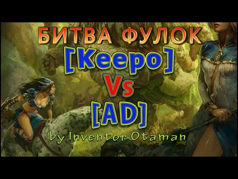 видео: [keepo] vs [ad] На коленке (с). Битва фулок. prime world
