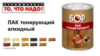 Лак для дерева тонирующий БОР - купить лак для дерева - лак купить в Москве, Твери, Казани(Строймаркет